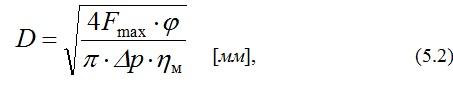 Расчёт диаметра цилиндра