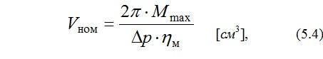 Расчёт объема гидромотора